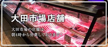 大田市場店舗
