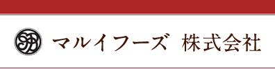 マルイフーズ 株式会社