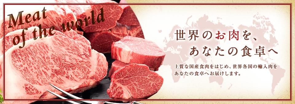 世界のお肉を、あなたの食卓へ